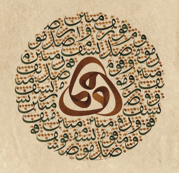 five essays on islamic art Rabah saoud table of contents 1 introduction 2 comparison with byzantine art 3 sources of the islamic art 4 the nature and form in islamic art.